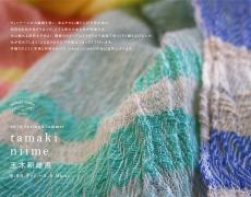 2016 SPRING&SUMMER 玉木新雌展