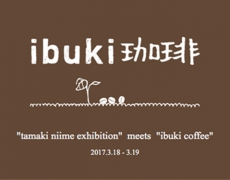 """tamaki niime exhibition""  meets  ""ibuki coffee"""