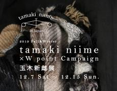 2019 Fall & Winter tamaki niime × W point Campaign